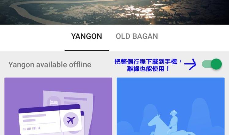 14-download-offline