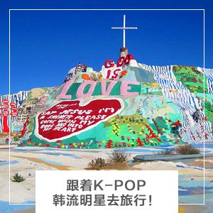 kpop-travel