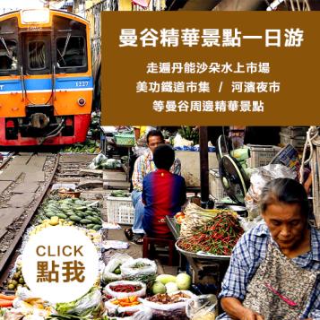 maeklong-ads